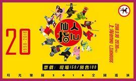耳光乐队2018【仙人指lu】全国巡演 上海站@MAO LIVEHOUSE