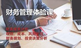 财务总监告诉你,一分报表让老板一读就懂公司财务状况