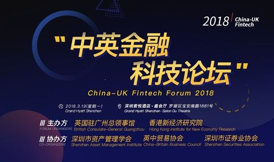 2018中英金融科技论坛 China-UK Fintech Forum 2018