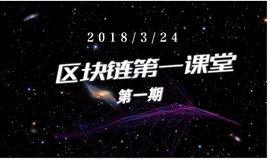 """第一区块链研究院""""区块链第一课堂""""∣深圳"""