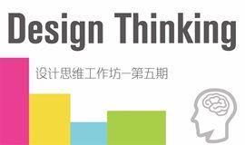 【管理▪创新工作坊】北京 | Design Thinking设计思维工作坊-第五期