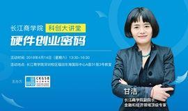 长江商学院科创大讲堂--硬件创业密码