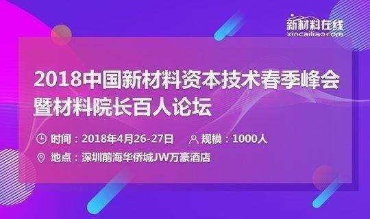 2018中国新材料资本技术春季峰会暨材料院长百人论坛