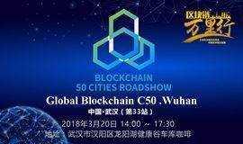 Global Blockchain C50 · 中国站 · 第三十三站 · 武汉行
