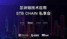 区块链技术应用线下私享会-杭州站