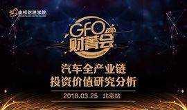 GFO财菁会——汽车全产业链 投资价值研究分析