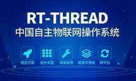 2018 RT-Thread物联网开发者沙龙(南京站)