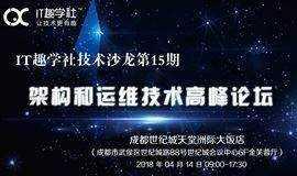 【限时免费】架构和运维技术高峰论坛 · 成都站(04月14日周六)