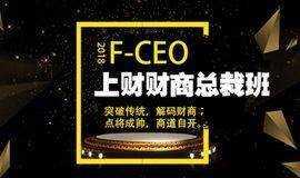 上海财经大学财务思维总裁班(F-CEO),点将成帅,火热招募~