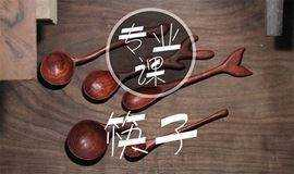 游木课堂-专业木艺课:在法租界手工制作一个自己设计的木勺子免费吃日料
