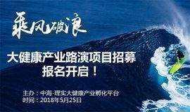 第10期 中海-理实大健康产业孵化平台路演项目招募报名开启!
