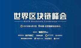 世界区块链峰会 World Blockchain Conference