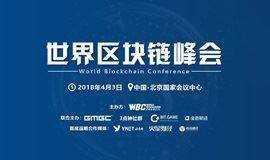 世界区块链峰会 World Blockchain Conference