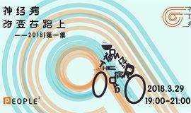 神经病集会上海再出发,改变,在路上!