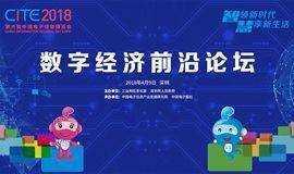 第六届中国电子信息博览会主论坛——数字经济前沿论坛