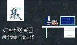 KTech路演日系列活动——大健康路演专场