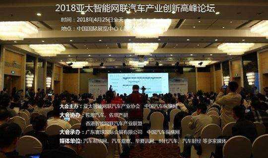 (论坛倒计时)报名入口 -2018北京车展亚太智能网联汽车产业创新高峰论坛