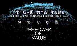 第12届中国投资年会年度峰会
