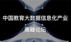 新时代中国教育大数据信息化产业高峰论坛