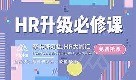 HR升级必修课,3月16日深圳站【现场赠书】
