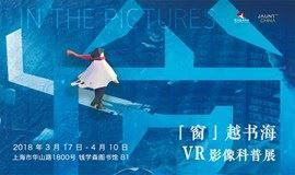 「窗」越书海——VR影像科普展