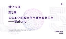 缘创派【链化未来】第5期——听创始人讲述区块链项目白皮书:Befund