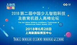2018第二届中国少儿智能科技及教育机器人高峰论坛