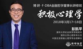 中国积极心理学之父彭凯平教授主讲《积极心理学:提升人类幸福的科学》