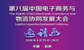 第八届中国电子商务与物流协同发展大会