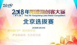 震惊!30万创业奖金等你来拿!第七届阳澄湖创客大赛开始啦!
