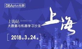 【上海站】大数据与机器学习沙龙