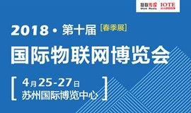 2018国际物联网博览会  春季展
