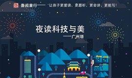 抢票 | 广州塔研学+圣帕特里克节嘉年华,让孩子尽享读写乐趣