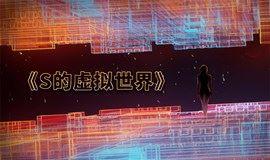 中国第一部建筑师主题话剧《S的虚拟世界》深圳首演