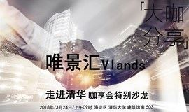 唯景汇咖享会特别沙龙(清华大学)