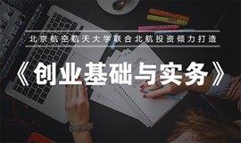北京航空航天大学经管学院《创业基础与实务》课程