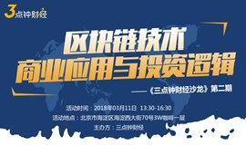 三点钟财经区块链沙龙 第二期 (北京站)