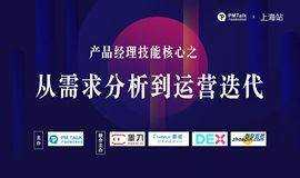 PMTalk上海站:产品经理核心技能学习趴