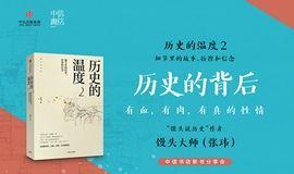 """你我皆凡人——""""馒头说历史""""中信书店新书分享会 · 北京站"""