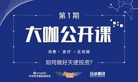 中国好天使投资学院--投资大咖公开课:《如何做好天使投资》
