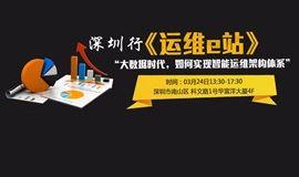 大数据时代,如何实现智能运维架构体系——运维e站.深圳