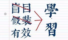 """如何避免""""盲目学习""""和""""假装学习"""",成为有效学习的高手 X 3月14日"""