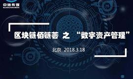 """区块链佰链荟之""""数字资产管理""""峰会"""