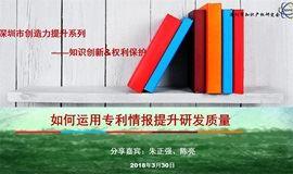 深圳市创造力提升系列——如何利用专利情报提升研发质量