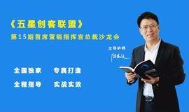 《五星创客联盟》第15期首席营销指挥官总裁沙龙会