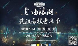 网易云音乐高校音乐节武汉站