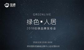 绿色人居----2018住绿品牌发布会
