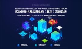 区块链技术及应用生态(北京)高峰论坛