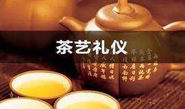 茶艺礼仪分享