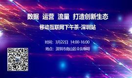 数据/运营/流量打造创新生态 移动互联网下午茶-深圳站